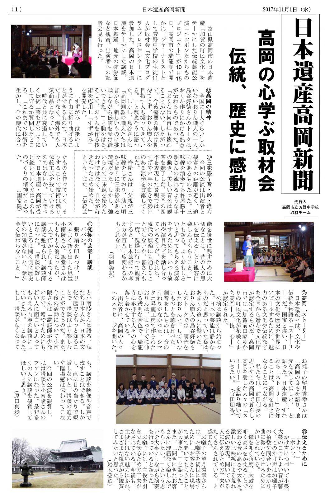 日本遺産新聞