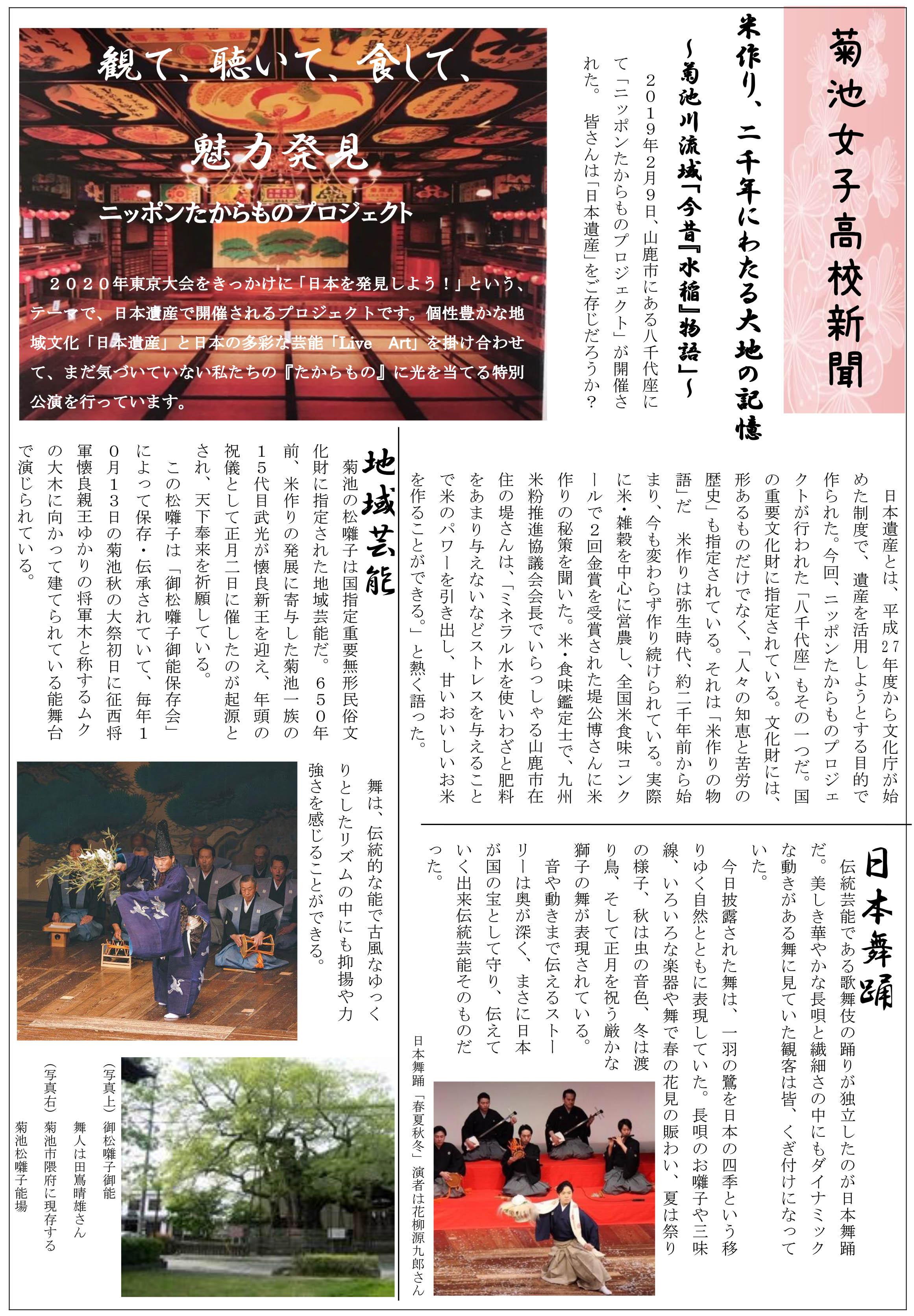 菊池 女子 高校