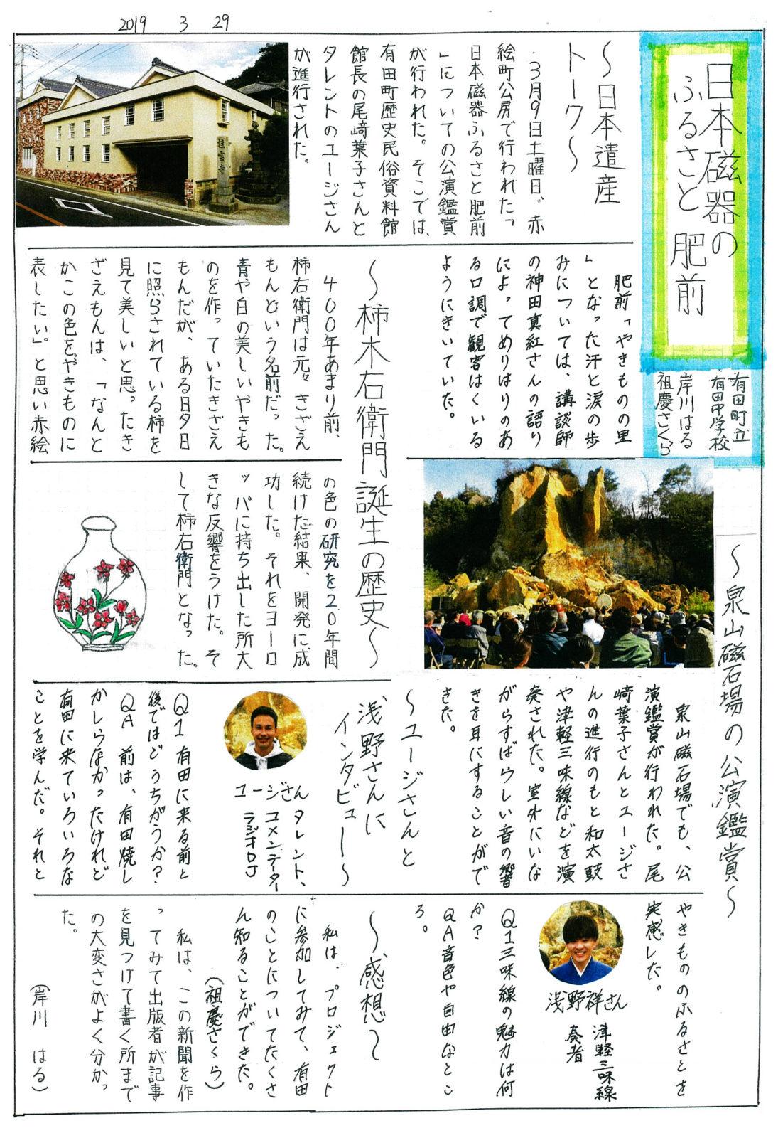 有田中学校新聞