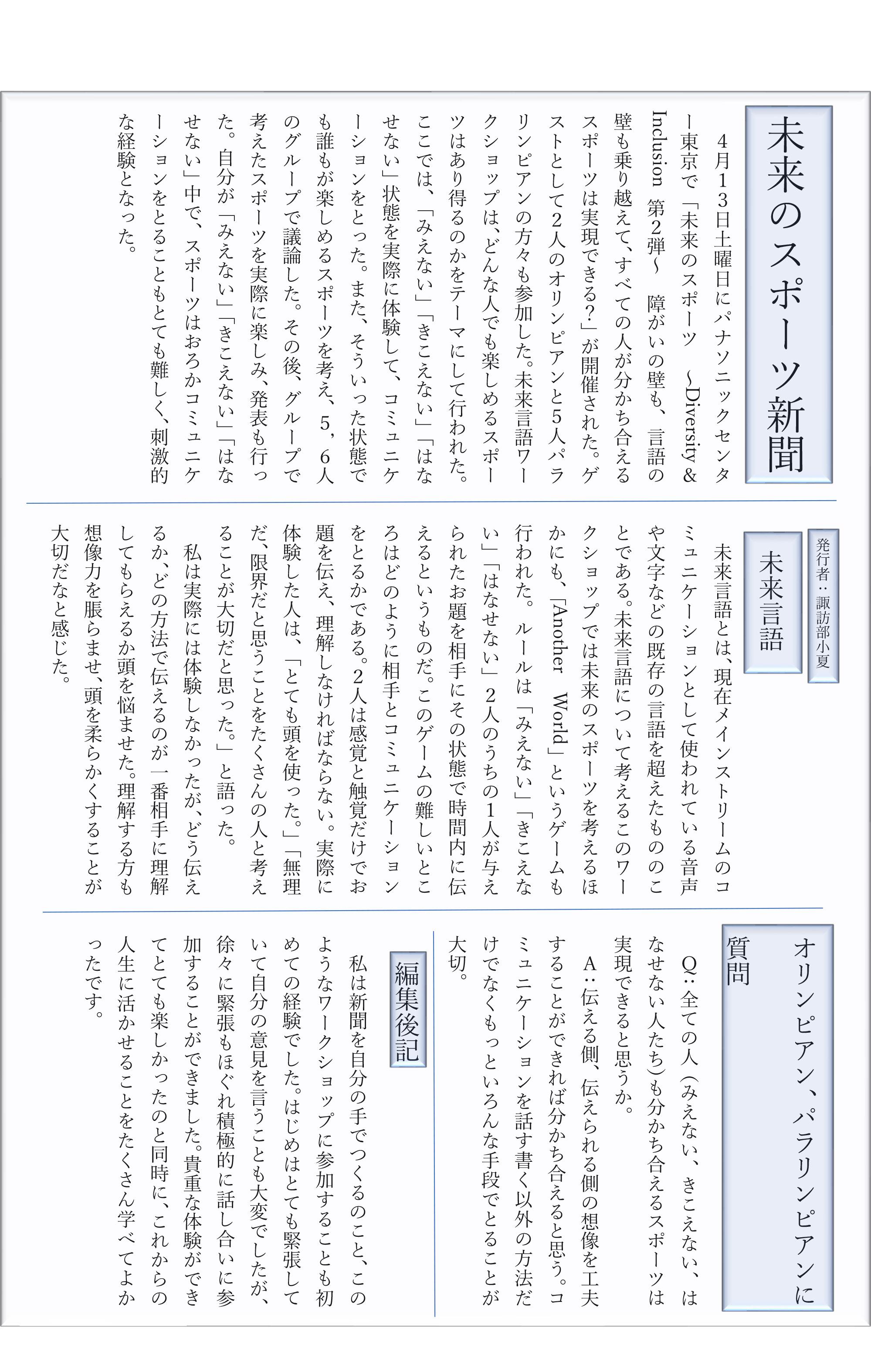 未来のスポーツ新聞 | 記事・新聞を読む | 文化プログラムプレスセンター